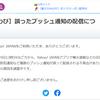 Yahoo! JAPANアプリプッシュ通知で噴火速報不具合!阿蘇山噴火は誤報!