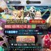 【ゲーム】FGO福袋2021引いてみた!【感想】