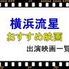 横浜流星映画・ドラマ一覧表!おすすめ映画【2020年度版】