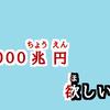 「5000兆円欲しい!」をやっつけでカラオケ字幕風にした