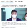 防衛白書に反発する中国 岸防衛相「却下館的な記述」 GJです 2021/7/16
