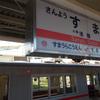 #3089 山陽須磨(2016.03.12)