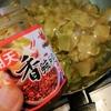 安すぎw【1食8円】ザーサイのラー油炒めの簡単レシピ~塊が安くてダントツ旨い~