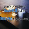 メモアプリ開発でSwiftUIによるMVVMを学んでみた