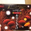 江崎グリコ 冬のくちどけアーモンド ココア仕上げ  食べてみました