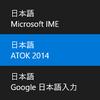 Windows 10で、いつの間にかIMEが切り替わっている?