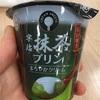 雪印メグミルク:抹茶プリン