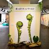広島で個展『葉っぱスキャンワールド』開催中
