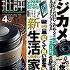 デジカメに新生活家電 家電批評 2017年 04月号