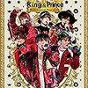 King&Princeの1stコンサートを買おうか悩んでいるあなたへ。