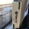 おみやげ屋さんに学ぶ営業テク3つ 〜僕はこうして「極上吉乃川」を買わされた〜