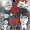 8月28日発売の注目マンガ