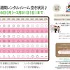 最新週間レンタルルーム情報&イベント紹介🌟