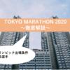 東京マラソン2020まとめ~注目選手、オリンピック出場条件、見どころ~