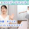 【YouTube】3分バレエ ロンデ・ジャンブ・アテール ♪白鳥の湖「オデット」でミニレッスン!