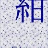 c71さんの小説『紺』を読みました!