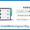 東京都 新型コロナウイルス対策サイトにアクセシビリティ視点でコントリビュートしてみた