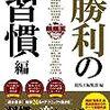 競馬王テクニカル勝利の習慣編 発売!