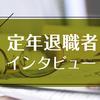 定年退職社員インタビュー「札幌は我が人生 団結こそが札幌MKを支える力」中島良英社員