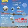 7/28(日)開催! サマースカイフェスタ2019 (入場無料)