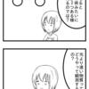 【4コマ】壮大な世界