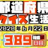 【都道府県クイズ生活】第389回(問題&解説)2020年6月22日