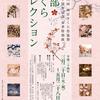 桜つながり〜白鹿記念酒造博物館 平成24年春季特別展 「笹部さくらコレクション」