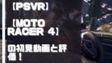 【PSVR】初見動画【Moto Racer 4】を遊んでみての感想と評価!