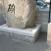 昭和九年の碑