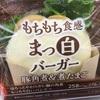 ファミリーマート まっ白バーガー(豚角煮&煮たまご) 食べてみました