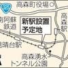熊本地震で被災した南阿蘇鉄道 新駅設置へ
