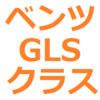 メルセデス・ベンツ GLSクラス 日本発売は、2019年中!内装、外装デザインや、エンジンスペック、価格はいくらになるのか