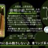 【木曜日の季節物】夜明け前 純米吟醸 生酒 生一本 しずく採り【FUKA🍶YO-I】