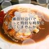 【ベビフェ大津瀬田店】子連れでゆっくりできる半個室の洋食屋さん