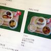 藤沢市、来年度から学校給食費値上げ