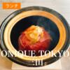 【ONIQUE TOKYO】三田