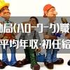 【最新】労働局(ハローワーク職員)の年収給料はいくら?月収、初任給をまとめました!