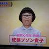 似てる? 相貌心理学教授・佐藤ブゾン貴子さんと女性お笑い芸人・牧野ステテコさん