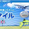 NH【対象者限定】ダブルマイルde国内線キャンペーン