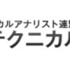 11月4日(金)に日本テクニカルアナリスト協会(NTAA)のセミナーで講演いたします。