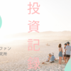 【雑談回】最近の投資記録