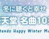 [弟]冬に聴きたい任天堂ゲームミュージック10選!!