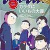 おそ松さん 第8話「合成だよん/十四松とイルカ/トト子とにゃー」