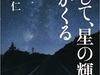 真山仁:著 『そして、星の輝く夜がある』