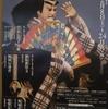 令和2年2月文楽公演 国立小劇場(写真)