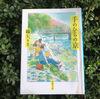 3姉妹が織りなす京都 〜「手のひらの京」綿矢りさ
