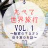 【ワークショップのお知らせ】たべて世界旅行!〜 ポルトガルと中国の融合!魅惑のマカオ編 〜