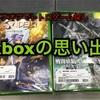 xboxの思い出