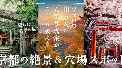隠れた名所の数々!フォロワー10万人の人気写真家がこっそり教える京都の絶景&穴場スポット