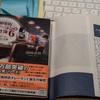 岡崎琢磨『珈琲店タレーランの事件簿6 コーヒーカップいっぱいの愛』を読んだ。